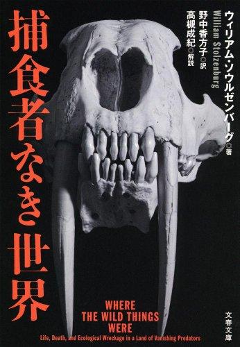 捕食者なき世界 (文春文庫)