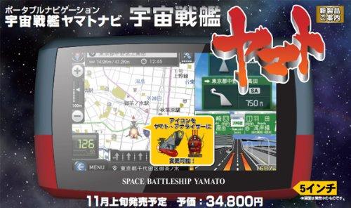 アールダブルシー(RWC) 5インチ液晶搭載ポータブルナビ「宇宙戦艦ヤマトナビ(RM-YA500)」
