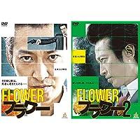フラワー FLOWER 1、2 [レンタル落ち] 全2巻セット