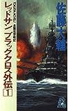 レッドサンブラッククロス / 佐藤 大輔 のシリーズ情報を見る