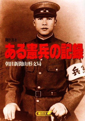 聞き書き ある憲兵の記録 (朝日文庫)の詳細を見る