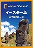 ナショナル ジオグラフィック イースター島 文明崩壊の謎 [DVD]