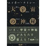エドガー・ケイシー 大宇宙の神秘―魂の進化とオカルト占星術 (心霊科学名著シリーズ)