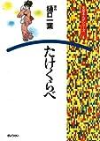 たけくらべ (文芸まんがシリーズ (6))