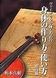 ヴァイオリンを弾くための身体の作り方・使い方 基礎編