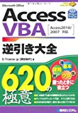 AccessVBA逆引き大全620の極意