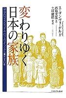 """変わりゆく日本の家族―""""ザ・プロフェッショナル・ハウスワイフ""""から見た五〇年"""