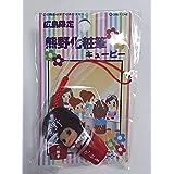 ご当地キューピー 広島限定 熊野化粧筆 根付けストラップ コスチュームキューピー QP