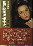 世界映画俳優全史〈現代編〉 (現代教養文庫)