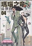 瑪瑙之竜 4巻 (ビームコミックス)