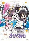魔法少女まどか☆マギカ 5 【通常版】 [DVD]