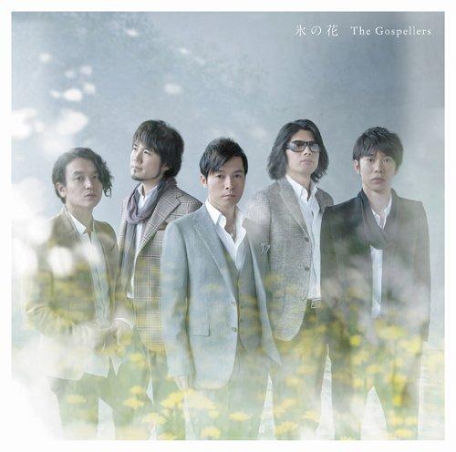 氷の花(初回生産限定盤)(DVD付)