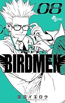 [田辺イエロウ] BIRDMEN バードメン 第01-08巻