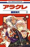 アラクレ 2 (花とゆめコミックス)