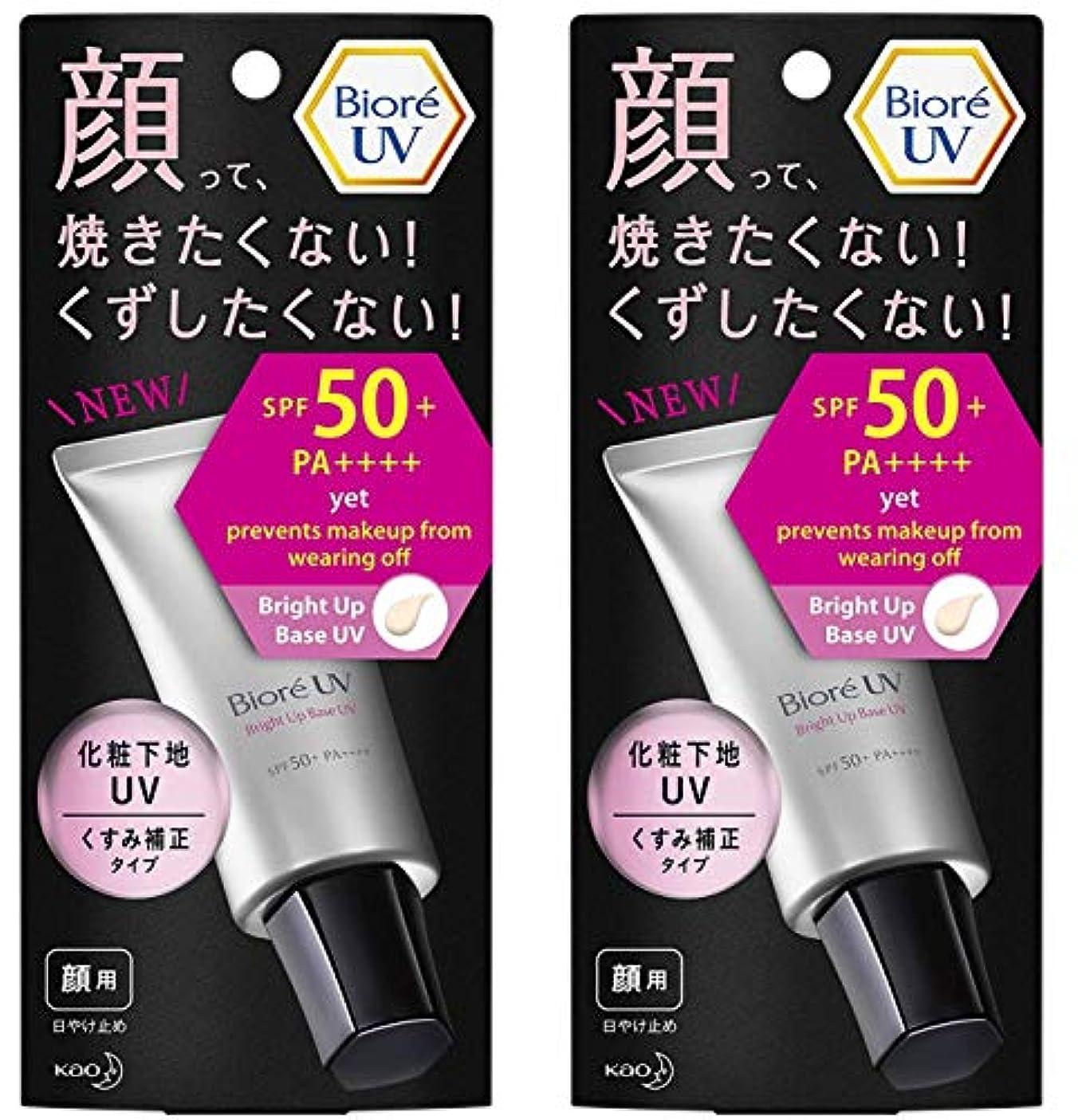 以前は聖なる比較【2個セット】ビオレUV 化粧下地UV くすみ補正タイプ×2個