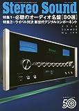 季刊ステレオサウンド no.199