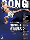 GONG(ゴング)格闘技 2017年2月号