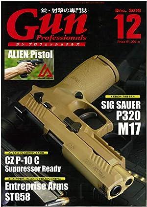 Gun Professionals18年12月号