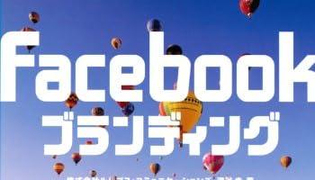 日本語Facebookページの「いいね!」平均は664.6件
