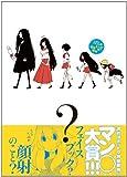 ぱら☆いぞ2 (WANIMAGAZINE COMICS SPECIAL)