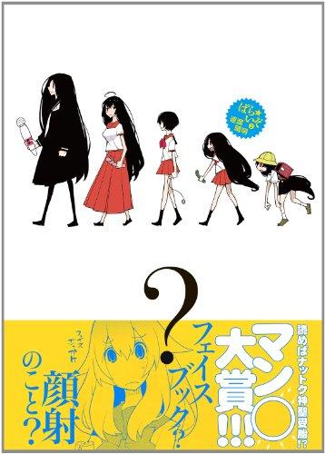 ぱら☆いぞ2 (WANIMAGAZINE COMICS SPECIAL)の詳細を見る