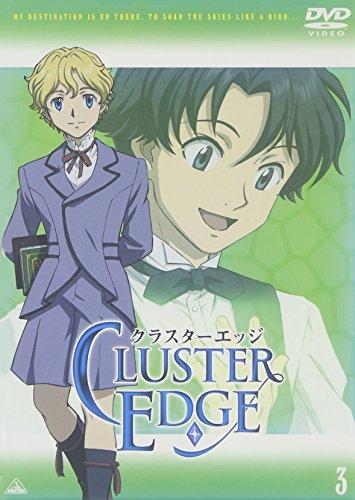 クラスターエッジ 3 [DVD]の詳細を見る