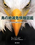 鳥の絶滅危惧種図鑑―変わりゆく地球の生態系をビジュアルで知る