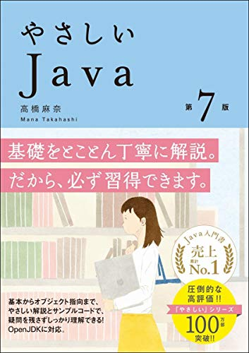やさしいJava 第7版 (「やさしい」シリーズ)