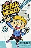 スナックワールド 1 (てんとう虫コミックス)