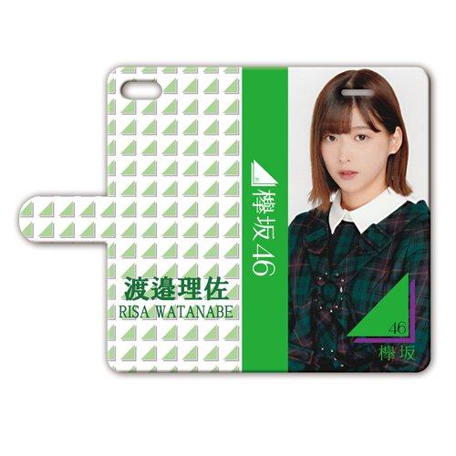 iPhone6 手帳型ケース 『渡邉理佐』 ガラスを割れ! ...