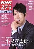 NHK ウィークリーSTERA(ステラ) 2013年05月17日号[雑誌][2013.5.8]