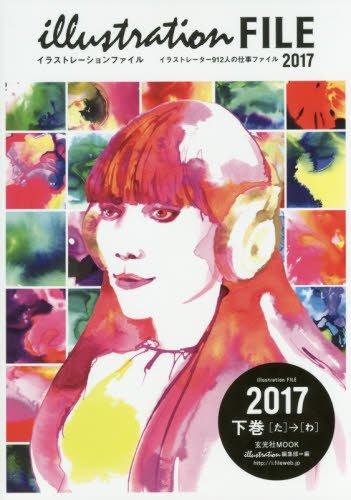 イラストレーションファイル2017 下巻 (玄光社MOOK)