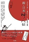 新・日本神人伝 —近代日本を動かした霊的巨人たちと霊界革命の軌跡(太玄社) -
