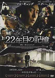 22年目の記憶 [DVD]