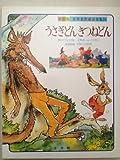 世界名作童話全集―学習版  (16)