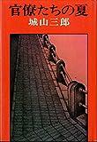 官僚たちの夏 (1975年)