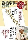 別冊NHK100分de名著 読書の学校 養老孟司 特別授業『坊っちゃん』 (教養・文化シリーズ) 画像