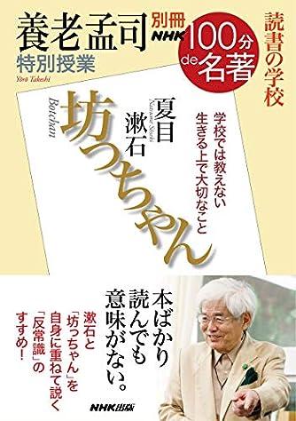 別冊NHK100分de名著 読書の学校 養老孟司 特別授業『坊っちゃん』 (教養・文化シリーズ)