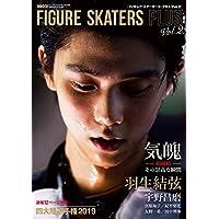 フィギュア・スケーターズ・プラス vol.2