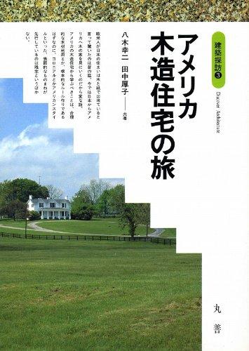 アメリカ木造住宅の旅 (建築探訪)