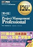 PMP教科書 Project Management Professional 第4版