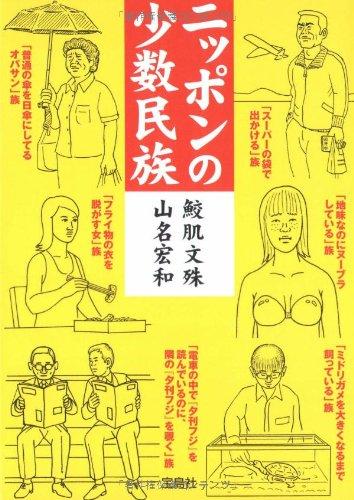 ニッポンの少数民族 (宝島SUGOI文庫)の詳細を見る