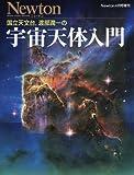Newton 4月号増刊 宇宙天体入門 (ニュートン別冊)