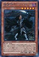 遊戯王/第8期/EP13-JP021 魔聖騎士ランスロット【シークレットレア】