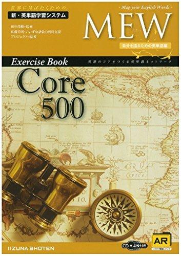 新英単語学習システム MEW Exercise Book Core500 (自分を語るための英単語帳)