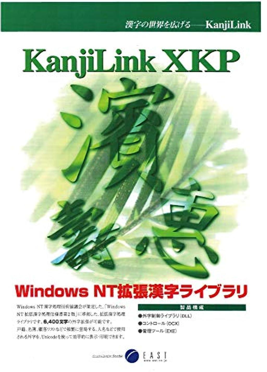 北東眉おびえたKanjiLink XKP Ver2.2V 実行時ライブラリ マスターパッケージ