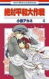 絶対平和大作戦 4 (花とゆめコミックス)