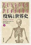 疫病と世界史(上) (中公文庫)