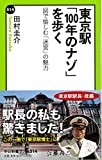 東京駅「100年のナゾ」を歩く - 図で愉しむ「迷宮」の魅力 (中公新書ラクレ)