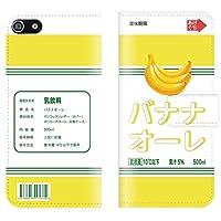【 iris 】 手帳型ケース 全機種対応 【 Galaxy S8 SC-02J専用 】 おもしろ 面白い プレゼント パロディ ドリンク ジュース かわいい 人気 プラスチック 手帳型ケース カバー スマホケース スマートフォン
